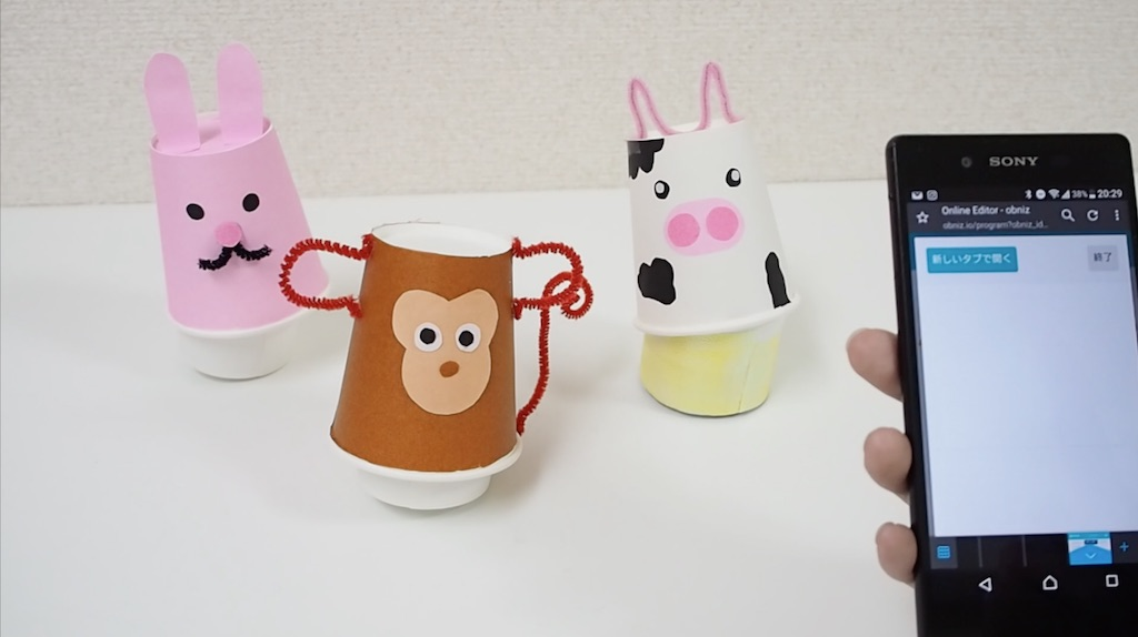 [Kids Project] Shake Animal!
